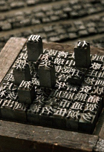 3 Movable Type www.pinterest.com.jpg